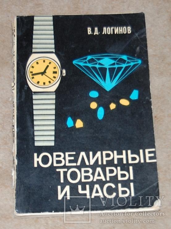 Часы и ювелирные товары, фото №2
