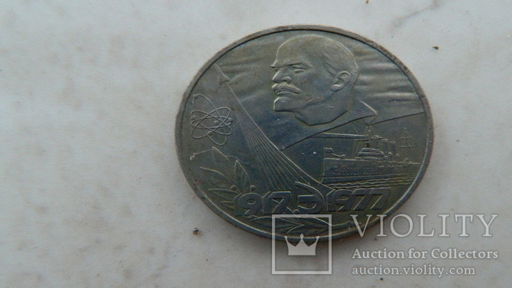 """1 рубль """"1917-1977"""", фото №2"""
