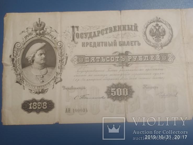 500 рублей 1898 года+100 рублей 1910 год + бонусы