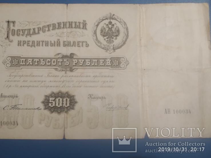 500 рублей 1898 года+100 рублей 1910 год + бонусы, фото №3