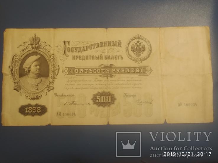 500 рублей 1898 года+100 рублей 1910 год + бонусы, фото №4