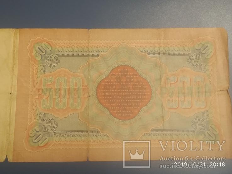 500 рублей 1898 года+100 рублей 1910 год + бонусы, фото №5