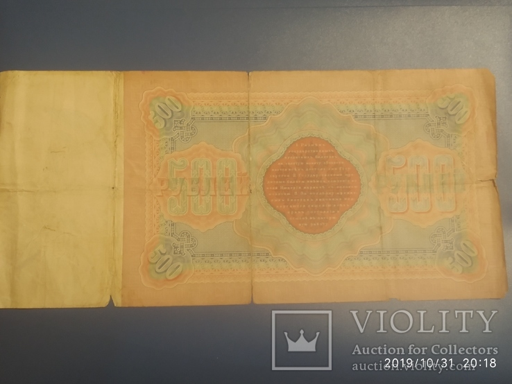 500 рублей 1898 года+100 рублей 1910 год + бонусы, фото №6