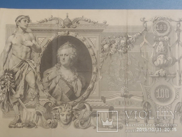 500 рублей 1898 года+100 рублей 1910 год + бонусы, фото №7