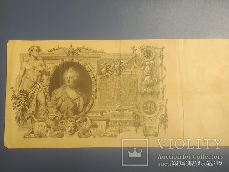 500 рублей 1898 года+100 рублей 1910 год + бонусы, фото №8