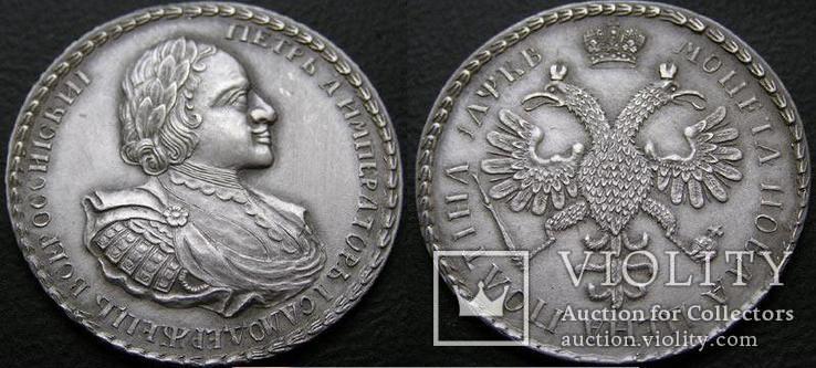 50 копеек Монета полтина 1721 года (год буквами), копия монеты