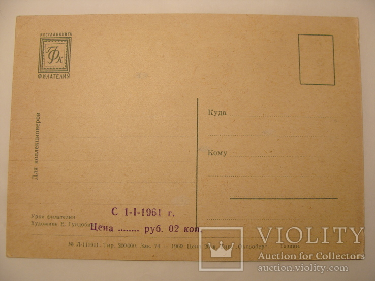 Е. Гундобин Урок филателии 1960г. чистая Филателия Марки, фото №5