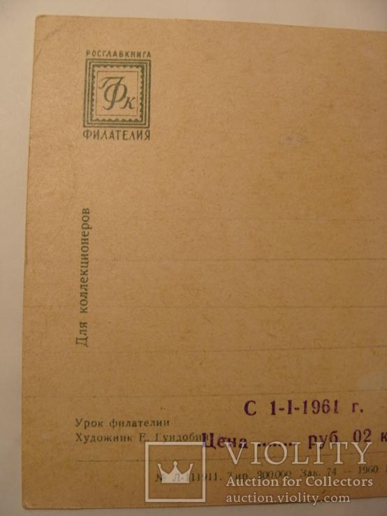 Е. Гундобин Урок филателии 1960г. чистая Филателия Марки, фото №6