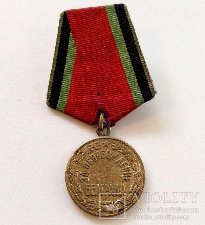 Медаль за Освобождение Белграда., фото №2