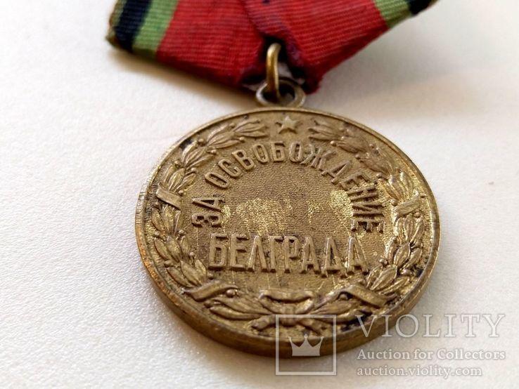 Медаль за Освобождение Белграда., фото №3