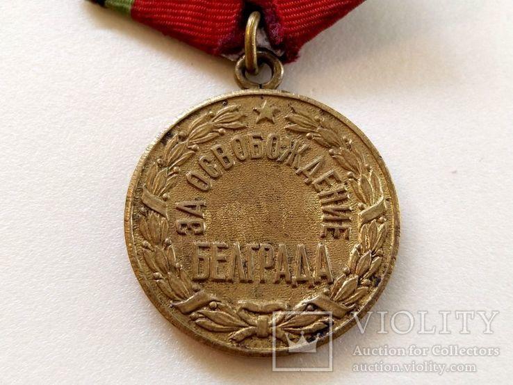 Медаль за Освобождение Белграда., фото №4