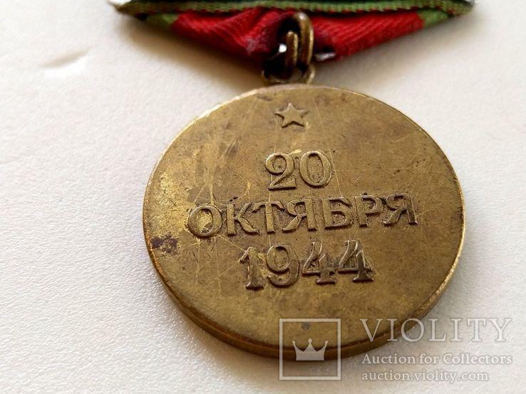 Медаль за Освобождение Белграда., фото №7