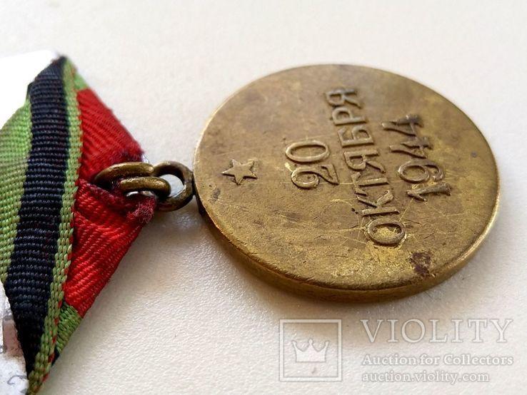 Медаль за Освобождение Белграда., фото №8