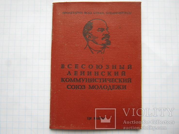 Комсомольский Билет + Памятка Члену ВЛКСМ., фото №3