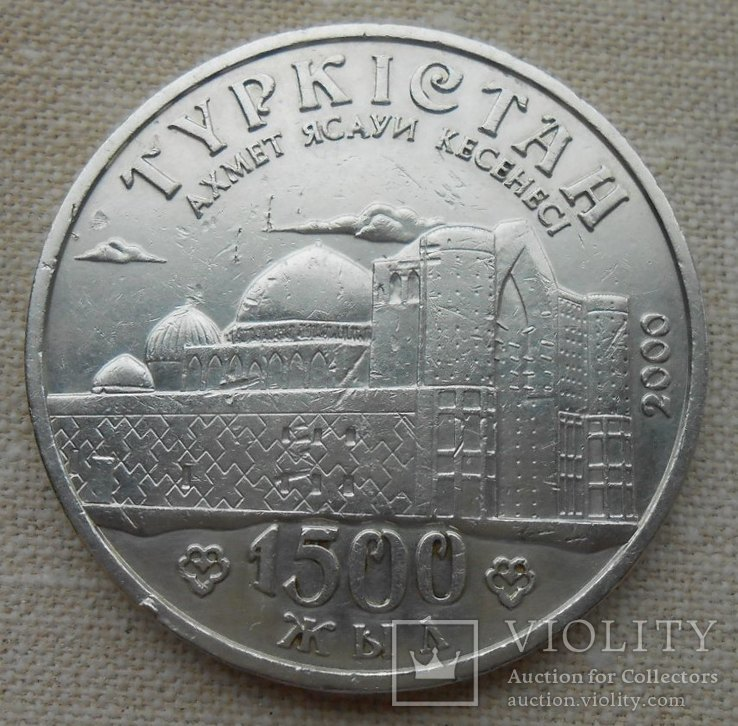 Казахстан 2000 г. 50 тенге 1500 лет Туркестану, фото №2