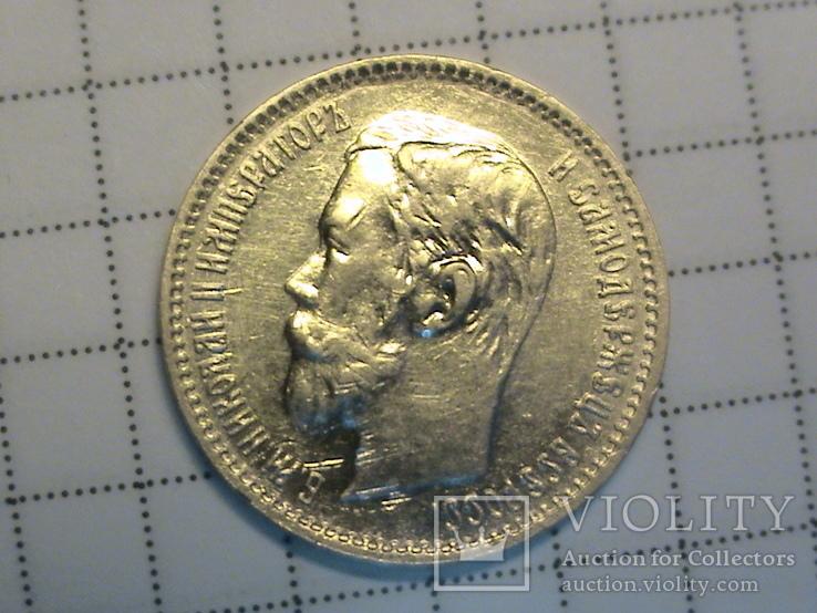 5 рублей Николая II 1902г  А.Р, фото №2