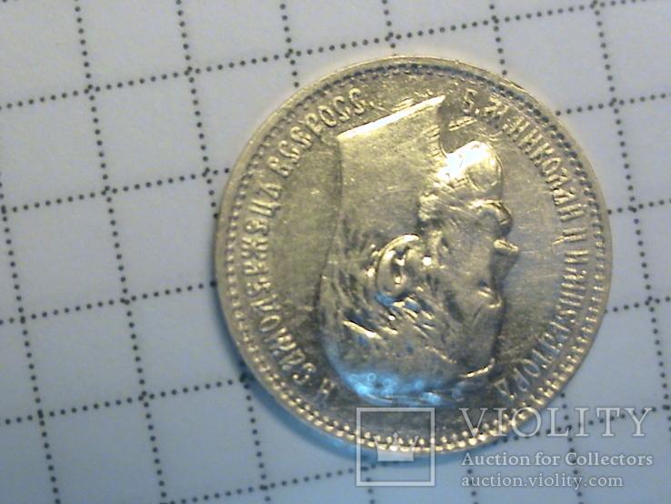 5 рублей Николая II 1902г  А.Р, фото №4