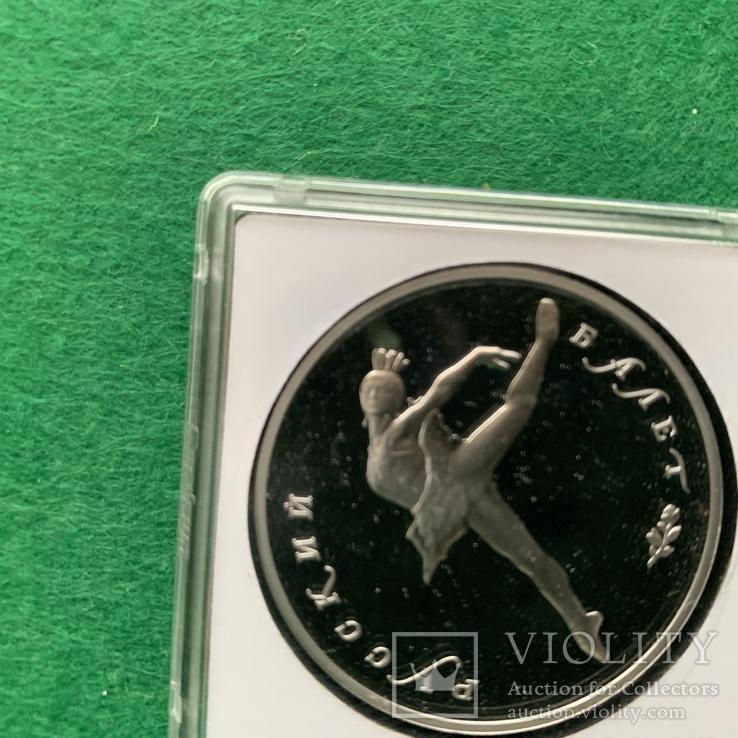 25 рублей 1990 года. Русский балет (Палладий), фото №3