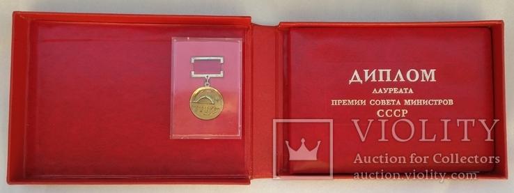 Лауреат премии Совета Министров СССР+коробка+диплом, фото №2