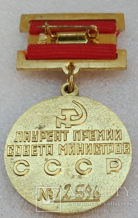 Лауреат премии Совета Министров СССР+коробка+диплом, фото №9