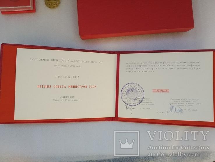 Лауреат премии Совета Министров СССР+коробка+диплом, фото №13