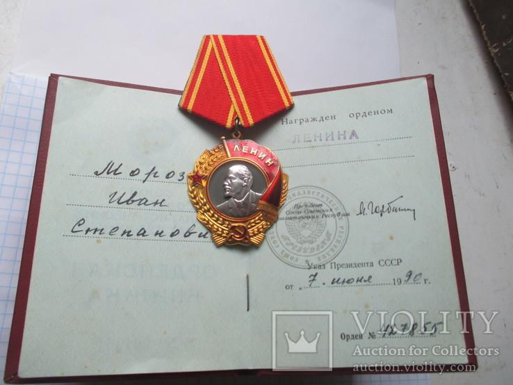 Орден Ленина выдача правления Горбачев