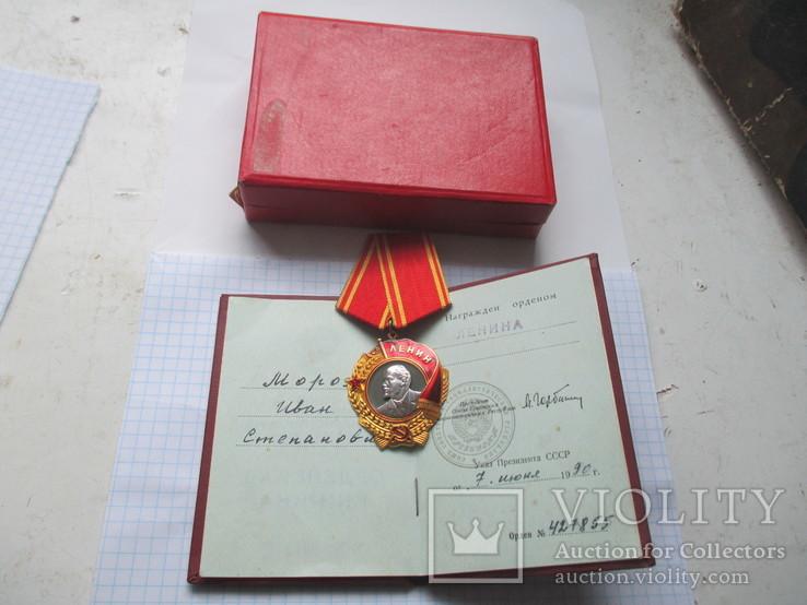 Орден Ленина выдача правления Горбачев, фото №3