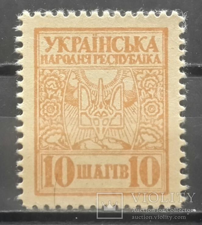 УНР. Марки - деньги. 1918 год. 10 шагов., фото №2