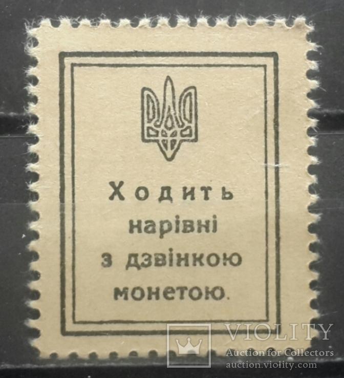 УНР. Марки - деньги. 1918 год. 10 шагов., фото №3