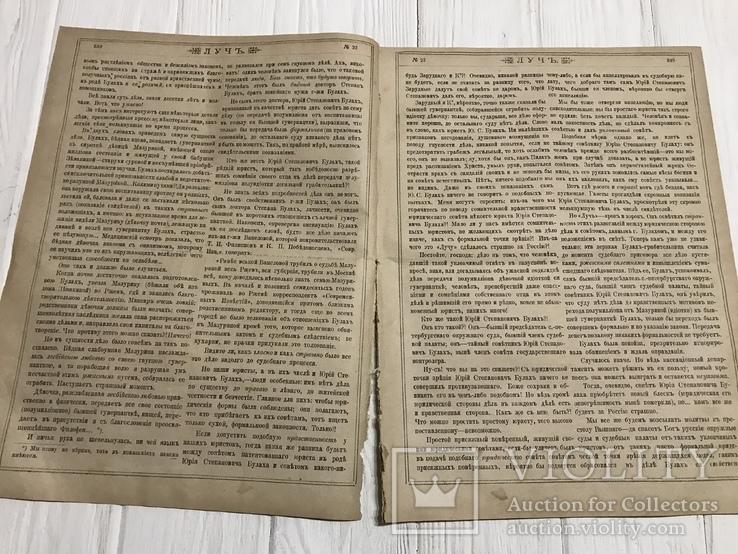 1884 Еврейская хроника, без цензуры Лучь, фото №4