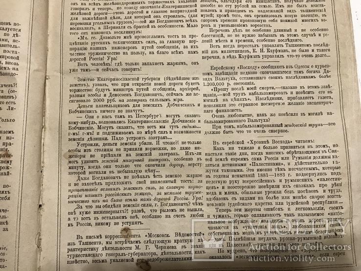 1884 Еврейская хроника, без цензуры Лучь, фото №7
