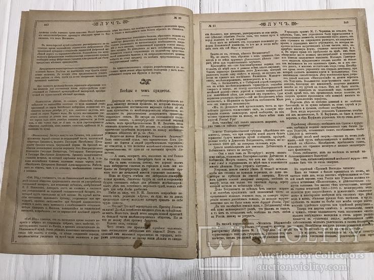 1884 Еврейская хроника, без цензуры Лучь, фото №8