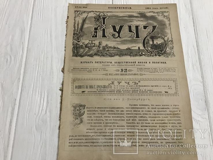 1884 Городское самоуправление, Выборы мировых судей, без цензуры Лучь, фото №2