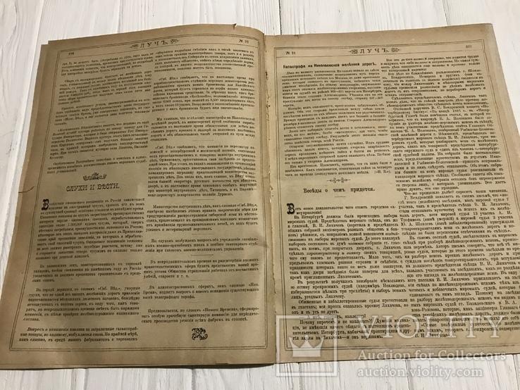 1884 Городское самоуправление, Выборы мировых судей, без цензуры Лучь, фото №4