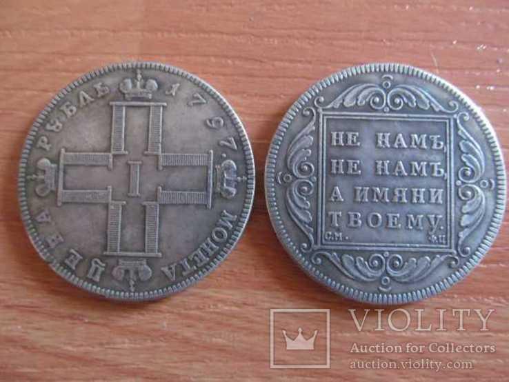 Рубль 1797 год монета Рубль Павел I — копия