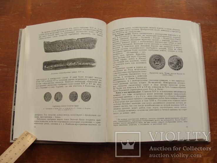 Русская монетная система (41), фото №9