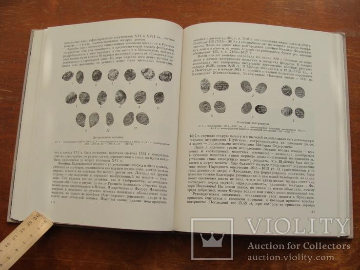 Русская монетная система (41), фото №11