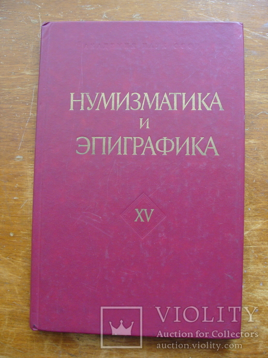 Нумизматика и Эпиграфика ХV (43), фото №2