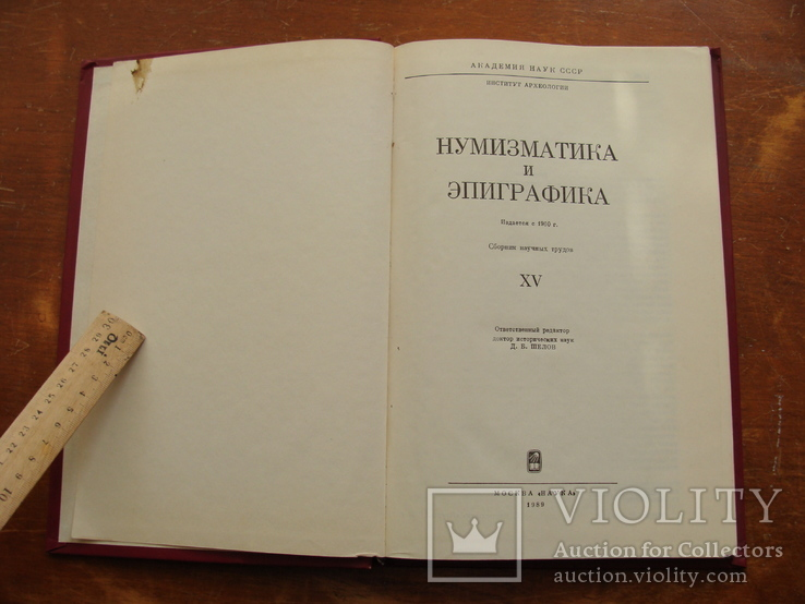 Нумизматика и Эпиграфика ХV (43), фото №4