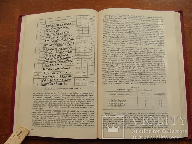 Нумизматика и Эпиграфика ХV (43), фото №7