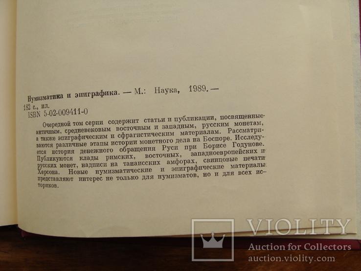 Нумизматика и Эпиграфика ХV (43), фото №11