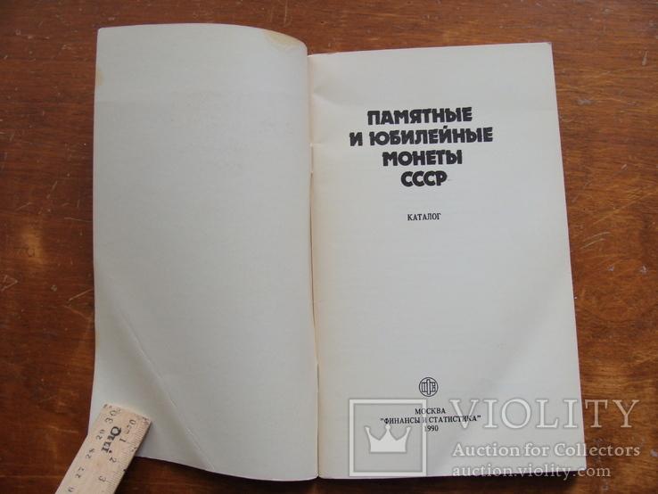 Памятный и юбилейные монеты СССР (44), фото №3