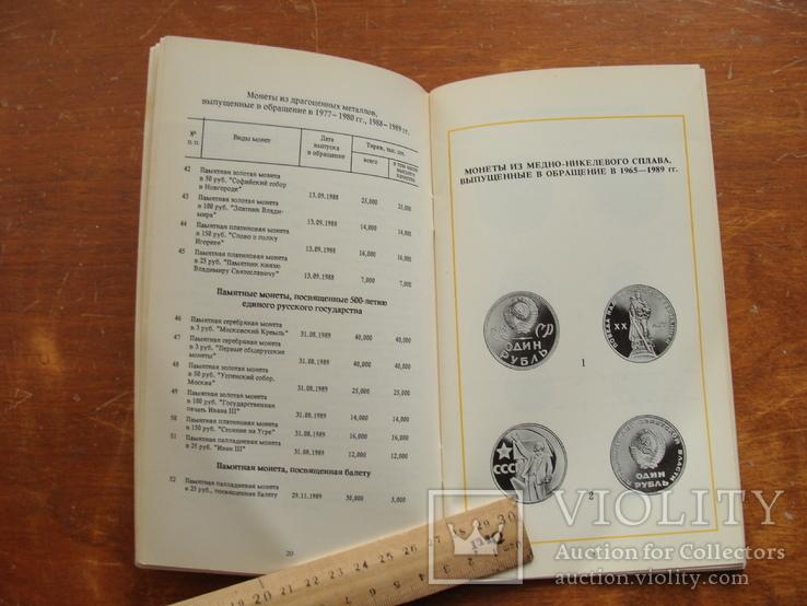 Памятный и юбилейные монеты СССР (44), фото №5