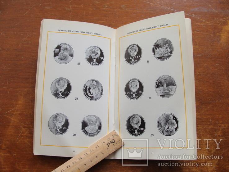 Памятный и юбилейные монеты СССР (44), фото №7