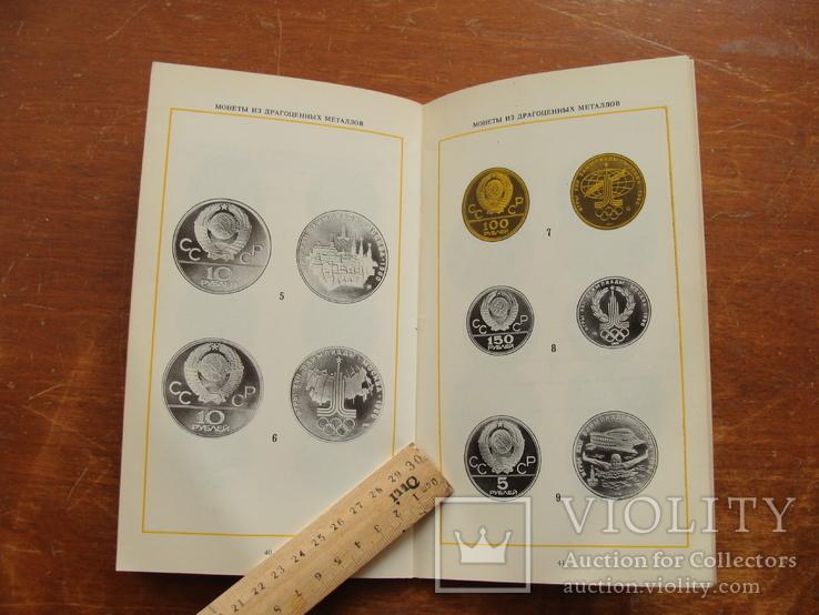 Памятный и юбилейные монеты СССР (44), фото №8