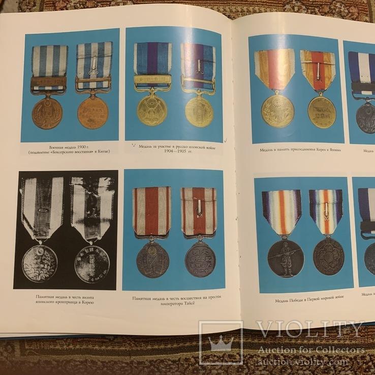 Япония : История в наградах . Иллюстрированное издание ., фото №7