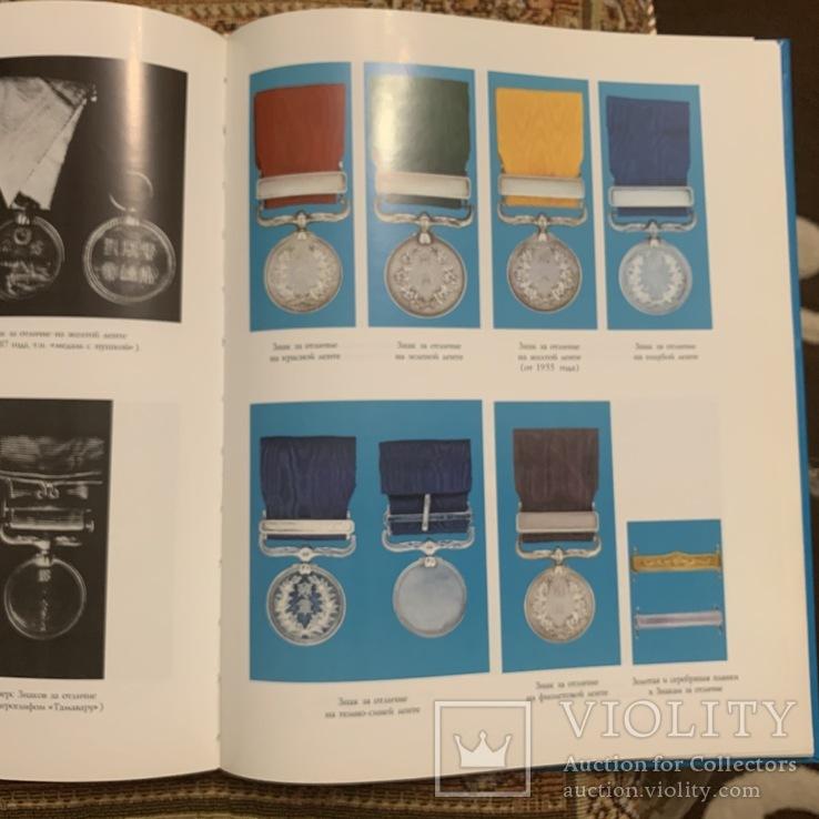 Япония : История в наградах . Иллюстрированное издание ., фото №9