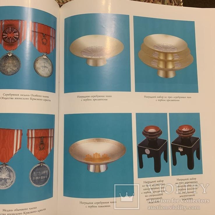 Япония : История в наградах . Иллюстрированное издание ., фото №10