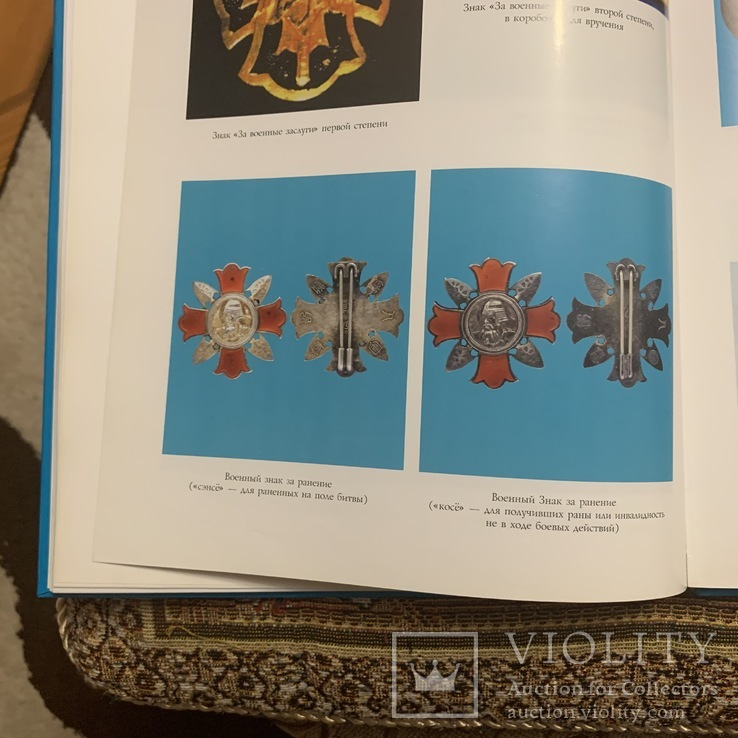 Япония : История в наградах . Иллюстрированное издание ., фото №11