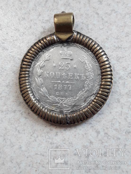 Дукач 25 копеек 1877 год, фото №3